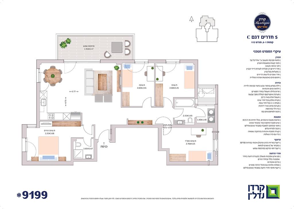 תכנית דירות 5 חדרים