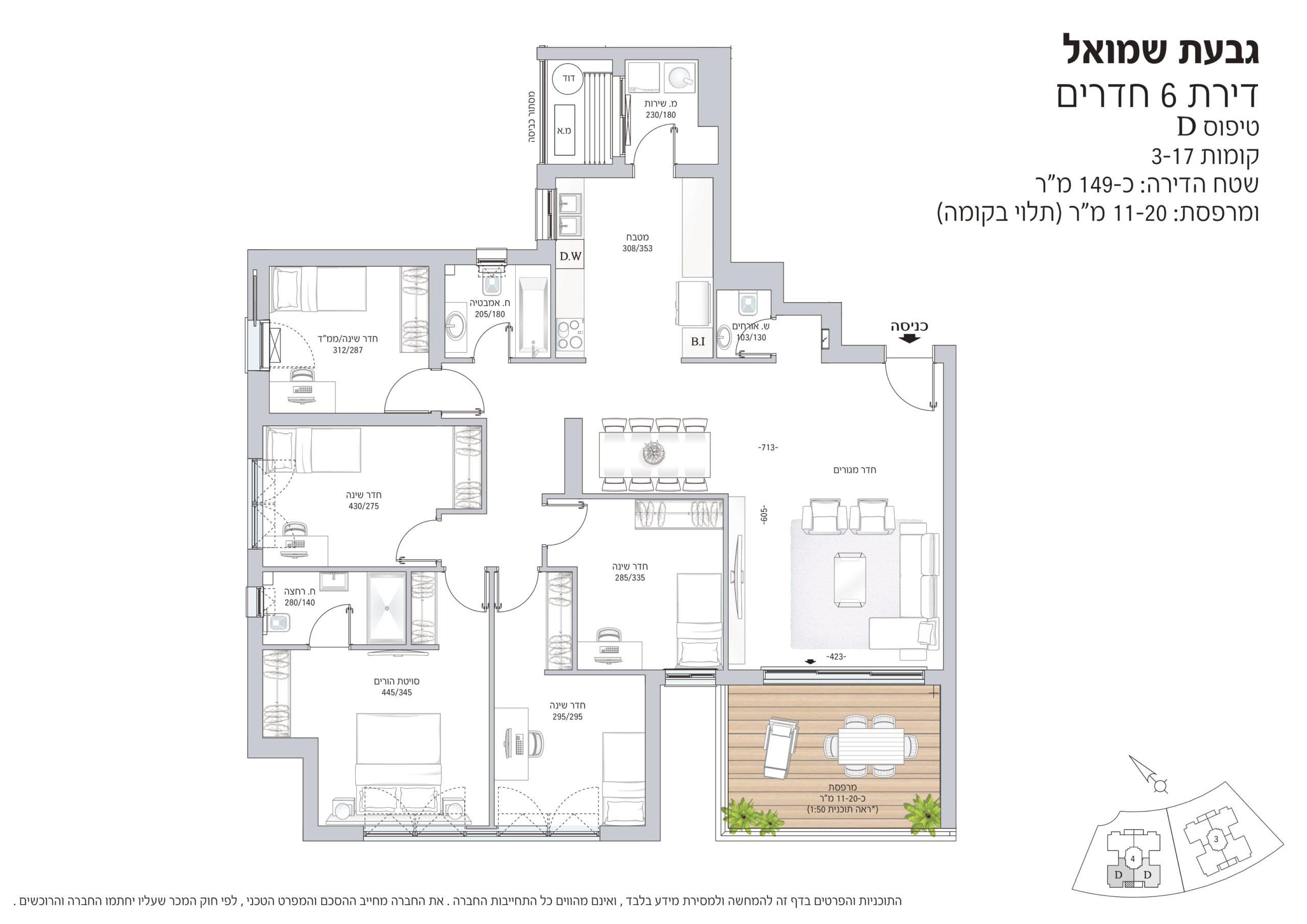 תכנית דירה 6 חדרים